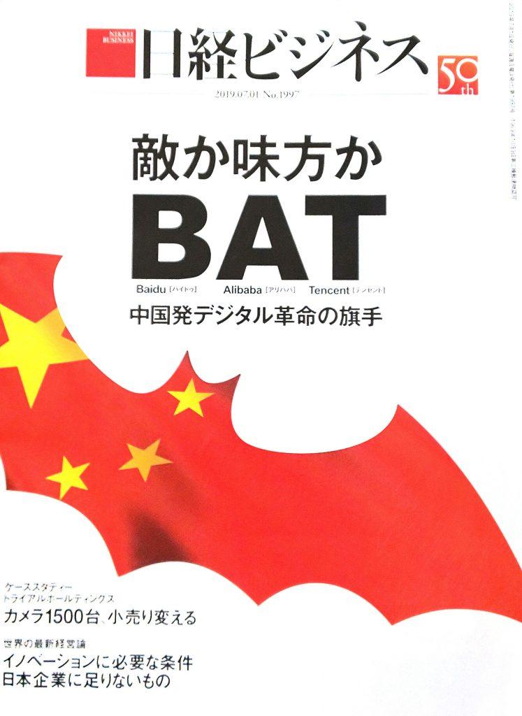 2019年7月1日号(No.1997)